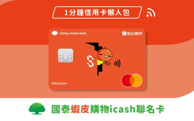 1分鐘信用卡懶人包:來一張國泰蝦皮購物icash聯名卡