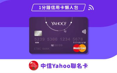 1分鐘信用卡懶人包:來一張中信Yahoo聯名卡