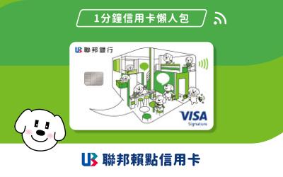 1分鐘信用卡懶人包:來一張聯邦賴點信用卡