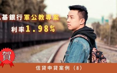 信貸申貸案例(8):公務員李先生,取得凱基銀行軍公教專案,利率1.98%