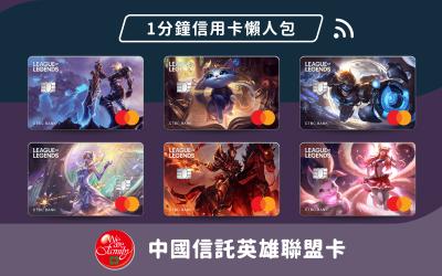 1分鐘信用卡懶人包: 來一張 中國信託英雄聯盟卡
