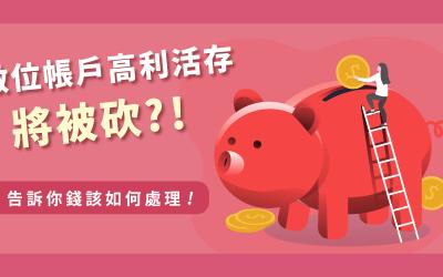 數位帳戶高利活存將被砍?!錢該往哪去?