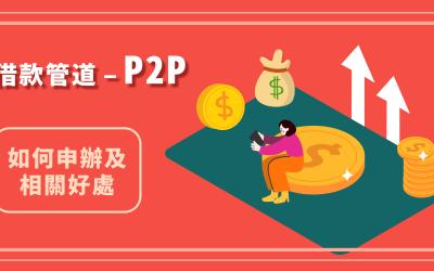 是否有想借信貸卻被銀行拒絕的經驗? 信貸懶人包帶你了解別的借款管道–何謂P2P? 怎麼申辦? 以及與P2P借款的好處!