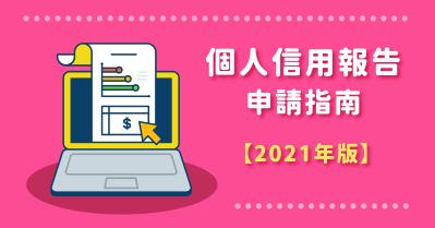 【2021年版】個人信用報告申請指南,該怎麼申請?要花多少錢?一次告訴你