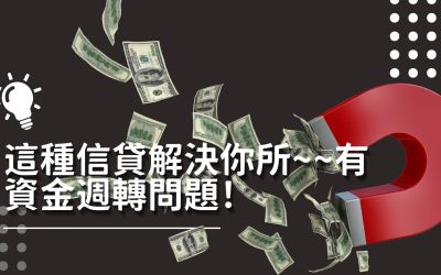 急用錢怎麼辦?循環信貸大解析,3個優點解決資金周轉問題
