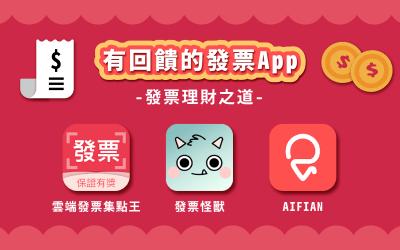 「有回饋的發票App」: 廢紙變現金還有回饋賺,發票理財之道