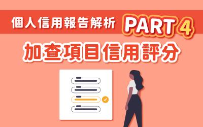【2021最新】個人信用報告解析PART 4—加查項目信用評分