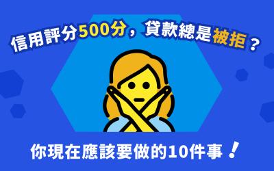 信用評分500分,貸款總是被拒?你現在應該要做的10件事