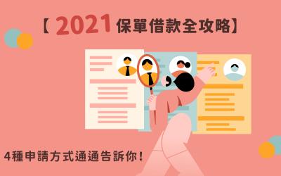 【2021保單借款全攻略】該怎麼申請?借款還能理賠嗎?4種申請方式通通告訴你