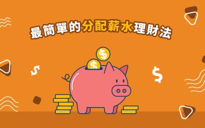 該如何進行理財規劃?最簡單的分配薪水理財法
