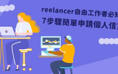 freelancer自由工作者必知!7步驟簡單申請個人信貸