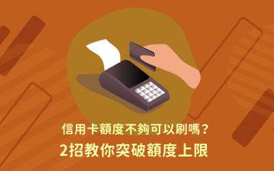 信用卡額度不夠可以刷嗎?2招教你突破額度上限