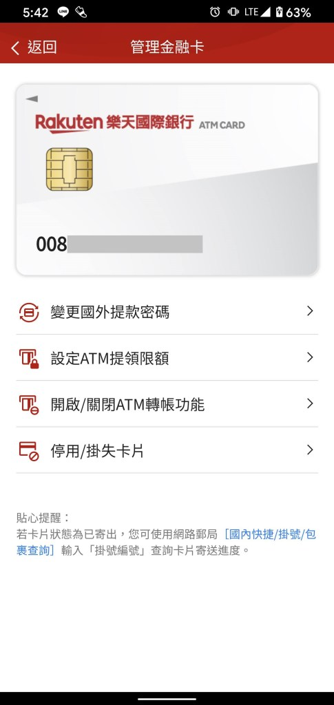 金融卡相關樂天網銀app操作方式-「管理金融卡」,就可以掛失、補發金融卡,或是調整提款額度。