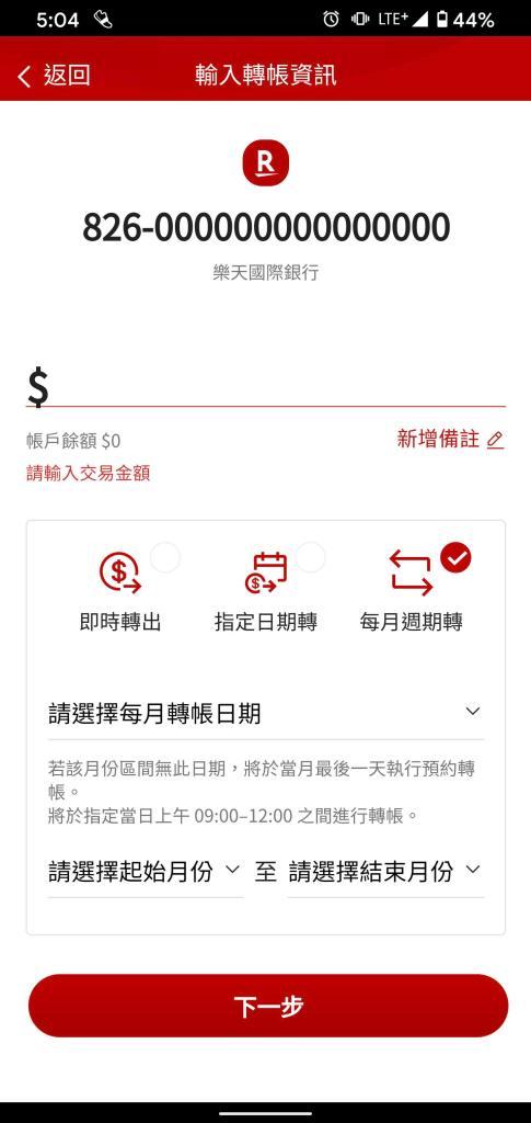 預約轉帳樂天網銀app操作方式-也可以設定每月固定日期轉帳,像是我每個月領薪水後都會轉一筆錢回家給家裡人當孝親費,所以我就設定每月的6號,轉出設定好的金額到指定的帳戶裡。