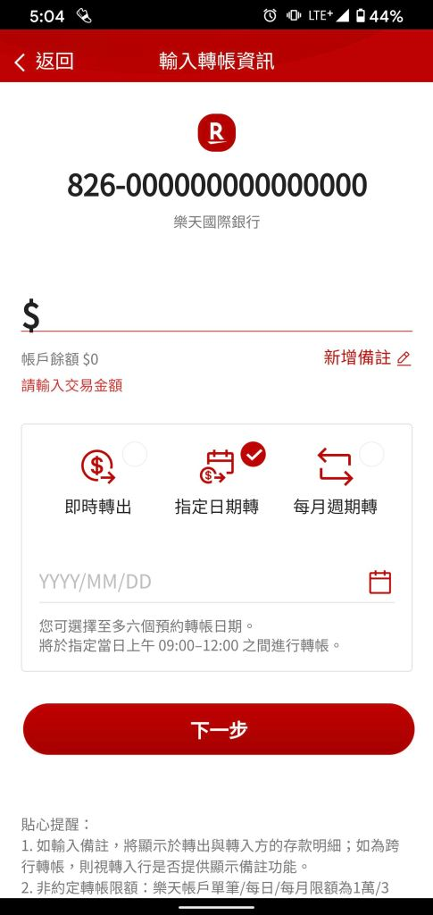 預約轉帳樂天網銀app操作方式-輸入銀行代碼和帳號,就可以預約轉帳了喔!一次最多可以預約6個轉帳日期,轉帳時間是在預約日期的早上9點~12點之間。