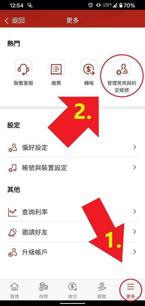 大額約定轉帳樂天網銀app操作方式-進入樂天網銀app後,首先點選右下角「更多」,第2步再點右上角「管理常用與約定帳號」。