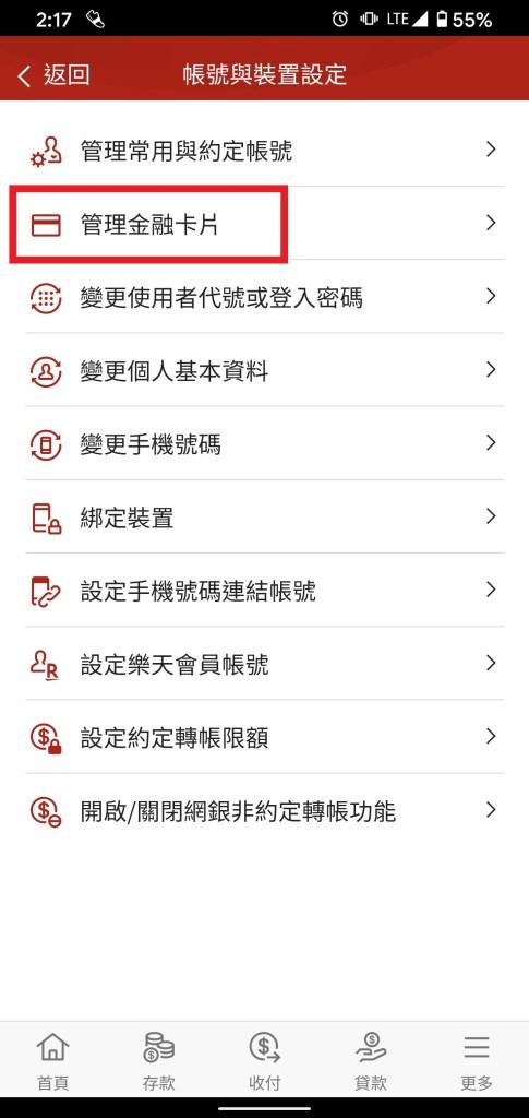金融卡相關樂天網銀app操作方式-打開app點選右下角的「更多」,然後選擇「帳號與裝置設定」,點選「管理金融卡」