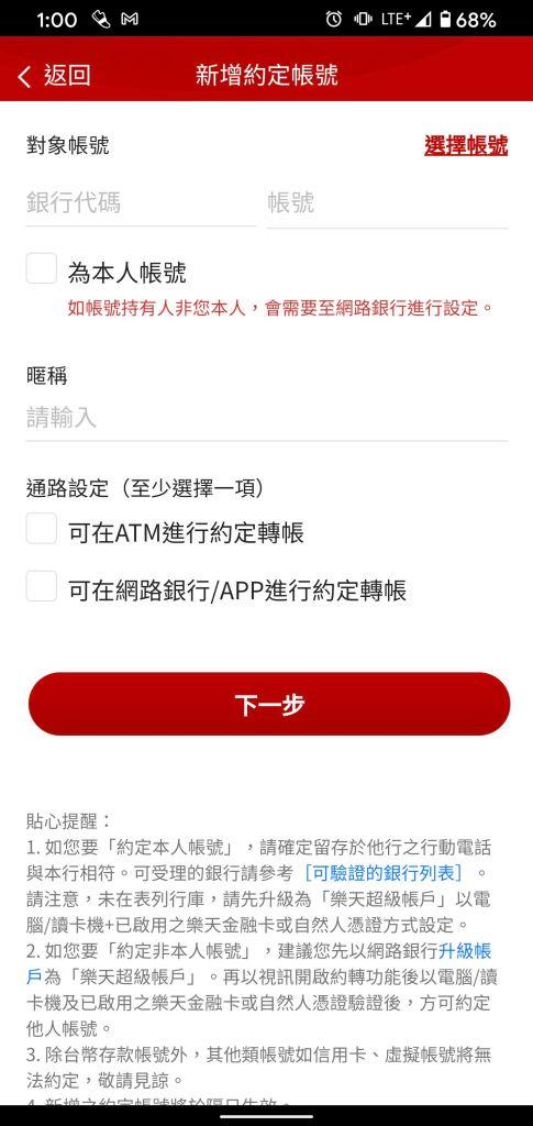 大額約定轉帳樂天網銀app操作方式-輸入銀行代碼和帳號,如果輸入的帳號不是自己的,那就需要到網路銀行上進行設定,帳號輸入完畢後,幫這一個帳號設定一個暱稱,例如說:這個是中國信託的帳戶,暱稱就可以寫「中信」,取一個自己好記的暱稱就可以了,最後是通路設定,最少要勾選一項,要讓這個約定帳號可以在ATM或是網路銀行/APP上,進行大額轉帳。