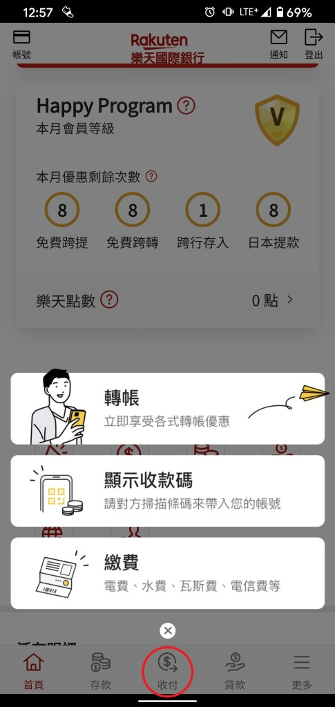預約轉帳樂天網銀app操作方式-打開APP首頁,點選底部正中間的「收付」,會立刻跳出快捷鍵,點選「轉帳」。