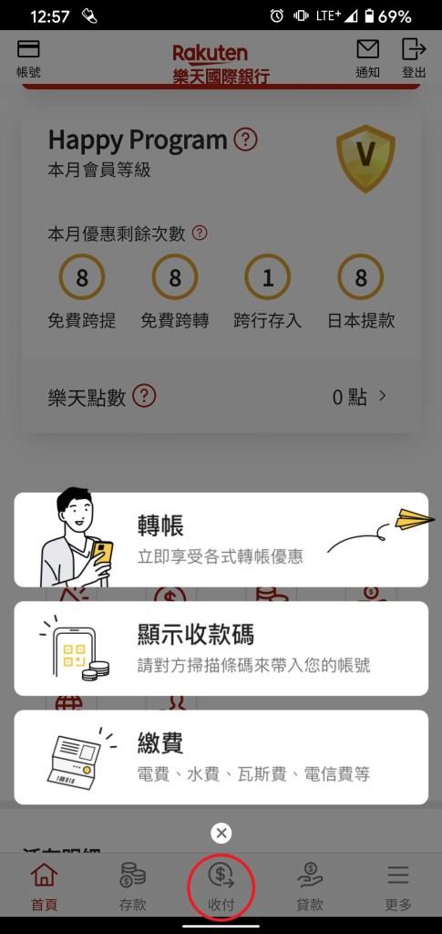 生活繳費樂天網銀app操作方式-點選APP首頁正中間「收付」,就會挑出快捷鍵