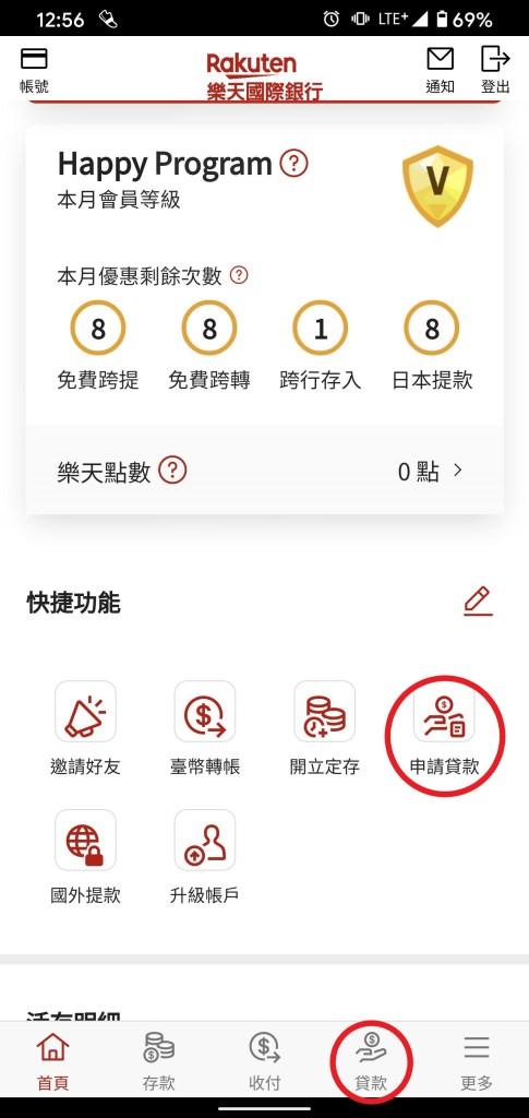 貸款相關樂天網銀app操作方式-打開app首頁,點選快捷功能的「申請貸款」,或是最下方的「貸款」都可以申請、查看喔!