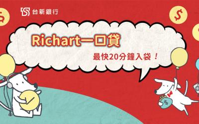 Richart一口貸,最快20分鐘入袋|35%青年財務赤字,學貸比例近五成|Line bank 預計4月正式營運|3月新聞