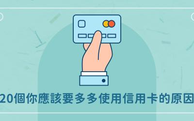 信用卡還有專屬祕書?20個你應該要多多使用信用卡的原因