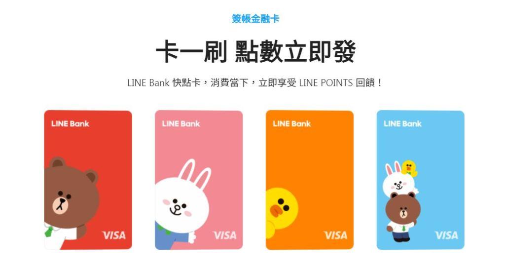 快點卡基本回饋 1% 快點吃午餐和快點過週末限時限量優惠最高回饋30% 合計每人每月回饋上限200點LINE points 快點卡有5種卡面,除了4種顏色的熊大、兔兔、莎莉以外,還有全白LINE Bank的logo卡面。