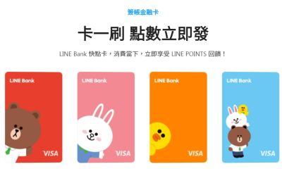 LINE Bank優惠懶人包|快點卡回饋最高30%、夢想帳戶利率最高1.62%