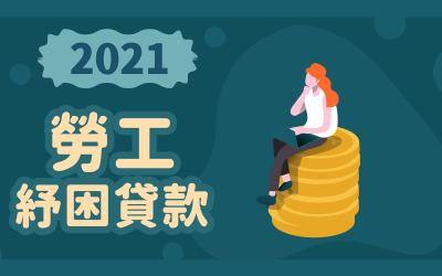 2021年勞工紓困貸款申請辦法、申請條件