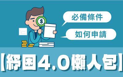 【紓困4.0懶人包】什麼條件可以領到紓困補助,該如何申請紓困貸款