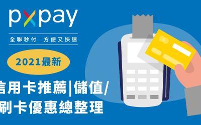 2021 全聯PXPay 信用卡推薦|儲值/刷卡優惠總整理