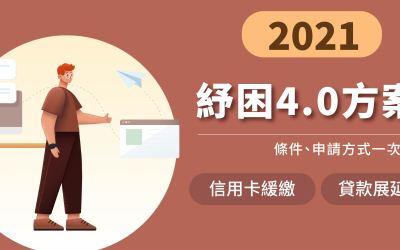 2021信用卡緩繳、貸款展延紓困4.0方案、條件、申請方式一次看