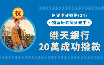 信貸申貸案例(24):補習班老師蔡先生,家中急用金,於樂天銀行20萬成功撥款!