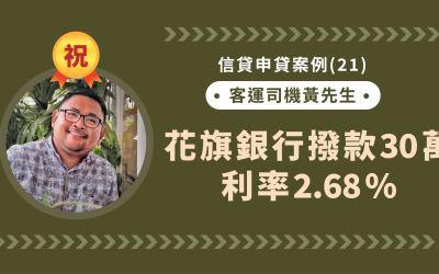 信貸申貸案例(21):剛換工作可以辦貸款嗎?客運司機黃先生,花旗銀行撥款30萬,利率2.68%