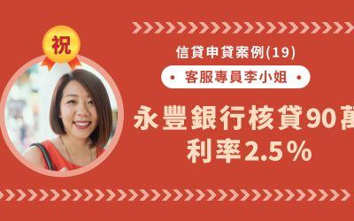 信貸申貸案例(19):客服專員李小姐,永豐銀行核貸90萬,利率2.5%,手續費只要888