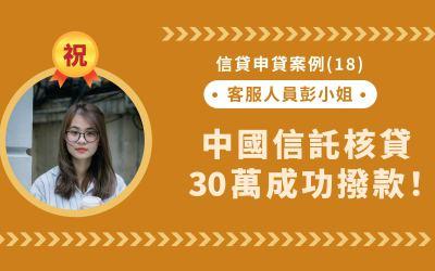 信貸申貸案例(18):疫情中卡循整合沒煩惱,中國信託核貸30萬成功撥款!