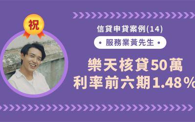 信貸申貸案例(14):服務業黃先生,樂天核貸50萬,利率2.99%,前六期1.48%