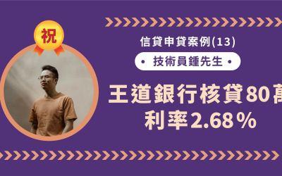 信貸申貸案例(13):小白也能辦信貸?技術員鍾先生,王道銀行核貸80萬,利率2.68%
