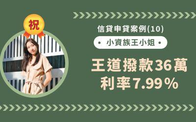 信貸申貸案例(10):現省15萬,小資族王小姐,使用AlphaLoan實貸比較網,舊貸利率打對折,手續費只要88元