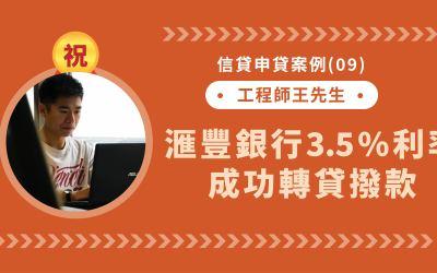 信貸申貸案例(9):上市上櫃工程師王先生,滙豐銀行3.5%利率成功轉貸撥款