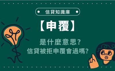 申覆是什麼意思?信貸被拒申覆會過嗎?