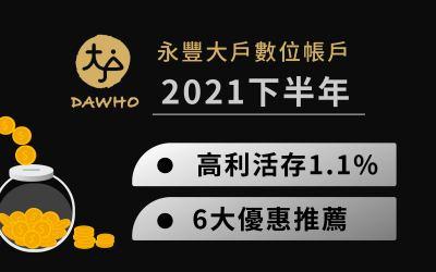 永豐DAWHO大戶數位帳戶2021下半年高利活存1.1%、6大優惠推薦