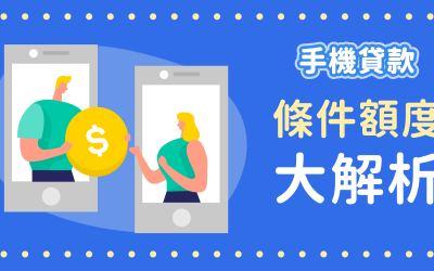 手機也可以貸款?手機貸款好過嗎?3分鐘了解手機貸款的疑難雜症