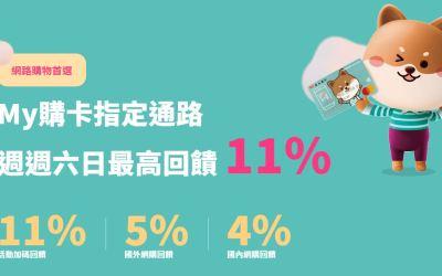[彰銀MY購卡]2021下半年最新網購神卡最高11%現金回饋