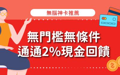 2021下半年一般消費無腦神卡推薦,無條件無門檻通通2%現金回饋