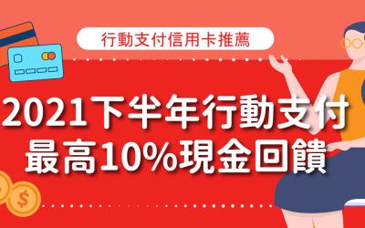 2021下半年行動支付推薦信用卡最高10%回饋,推薦前3名中這張最優惠