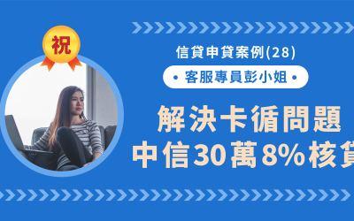 信貸申貸案例(28):解決卡循問題,中國信託30萬8%核貸撥款!