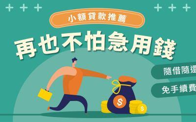 【銀行小額貸款推薦】急用錢去哪借?這家銀行能隨借隨還又免手續費