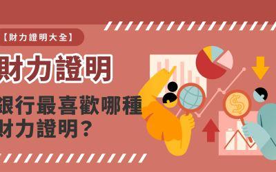 【財力證明大全】財力證明有哪些?銀行最喜歡哪種財力證明?
